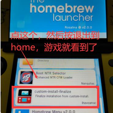 找到custom-install-finalize.3dsx